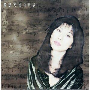 葉蒨文 (Sally Yeh) - 熱門歌曲