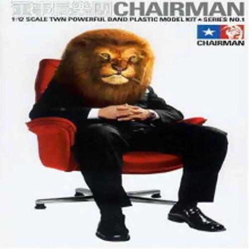 董事長樂團 (The Chairman)