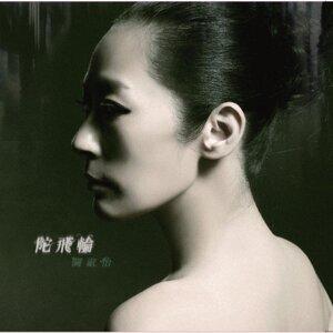 我愛聽的歌~香港^0^