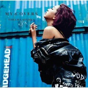 青山黛瑪 (Thelma Aoyama) - MY COVERS