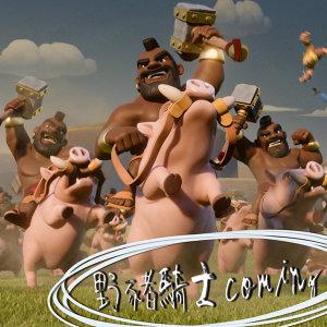 野豬騎士來喔!!!