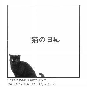 貓之日 : 全世界所有的貓奴都要滿足貓皇貪得無厭的需求。