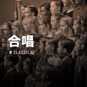 クラシック:合唱
