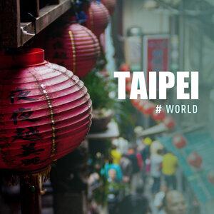 旅と音楽:台北