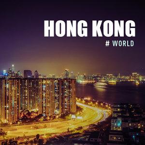 旅と音楽:香港