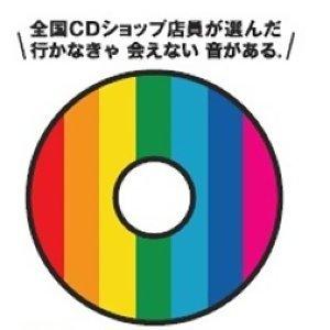 第八屆日本唱片行大賞入選