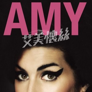 Amy Winehouse: Look into a Life of Darkness Revisted