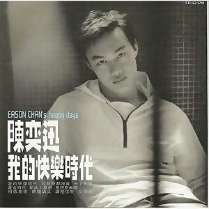 陳奕迅 (Eason Chan)