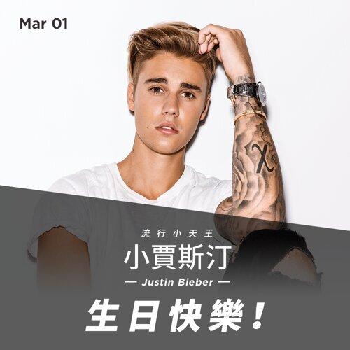 流行小天王 小賈斯汀 Justin Bieber 生日快樂!