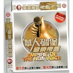 華人碉堡音樂帝國 - 華人碉堡音樂帝國