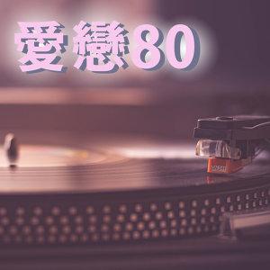 愛戀80'S