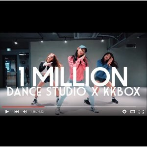 1MILLION Dance Studio 舞界的殿堂!