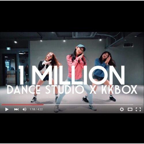 1MILLION Dance Studio 舞界的殿堂!