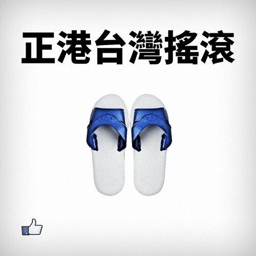 正港台灣搖滾