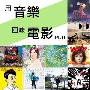 風雲東洋:用音樂回味電影 Pt.II