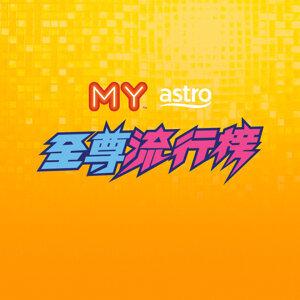 MY ASTRO至尊流行榜