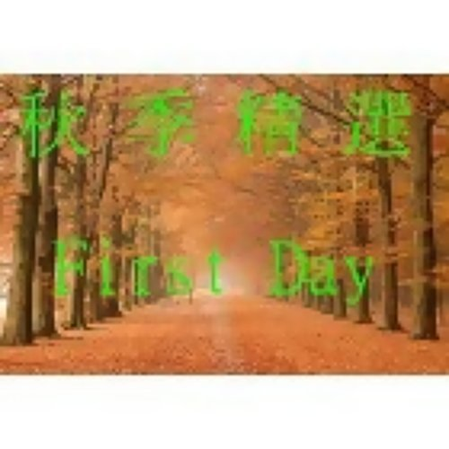 First Day  秋季精選