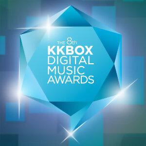 第八届KKBOX数位音乐风云榜演出精选