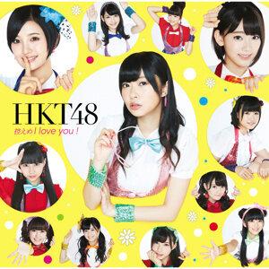 祝解禁!HKT48の人気曲も聴けちゃう!