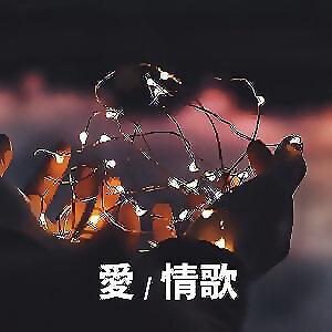 愛。情歌 (7/12更新)