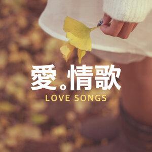 愛。情歌 (10/17更新)