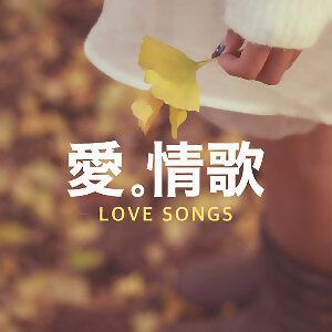 愛。情歌 (3/09更新)