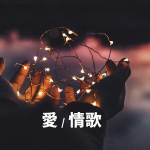 愛。情歌 (02/23 更新)
