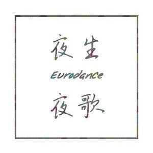 那年,用來配藥吃的音樂(Eurodance)