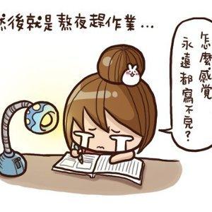 熬夜寫作業的人抱怨必聽!讓我睡!