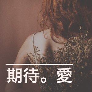 李佳薇嚴選 : 期待。愛