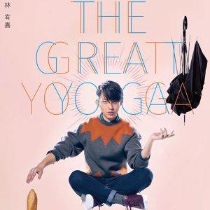 林宥嘉[THE GREAT YOGA巡迴演唱會]暖身歌單
