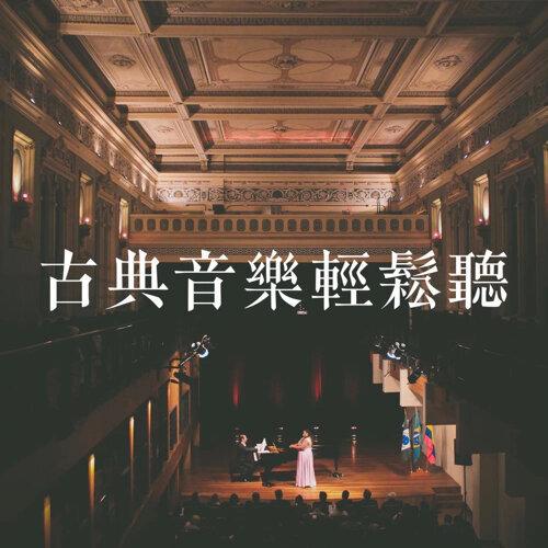古典音樂輕鬆聽 入門曲目精選 Elementary Classical Music