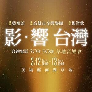 《影•響 台灣 50年50部》