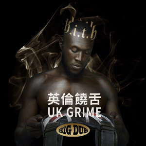 英倫饒舌 UK GRIME by Big Dub