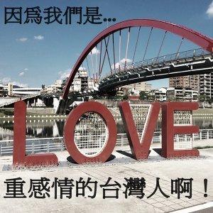 因為我們是重感情的台灣人阿! #台語歌
