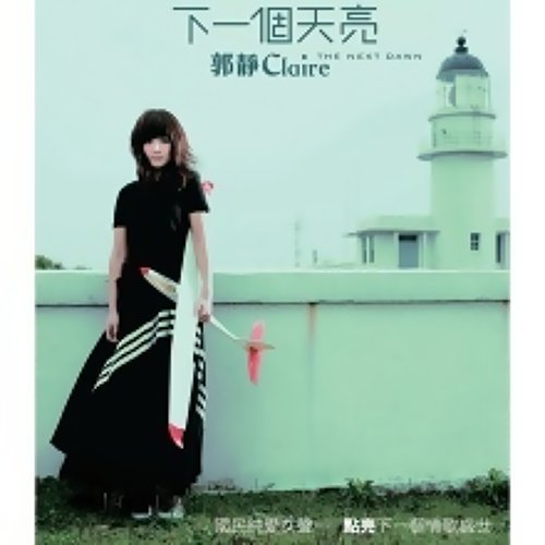 郭靜 (Claire Kuo) - 下一個天亮