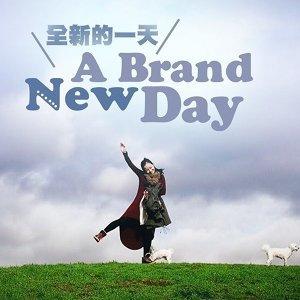 全新的一天!跟著音樂去旅行