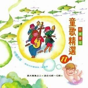 一快樂童年童歌精選 - 快樂童年童歌精選11