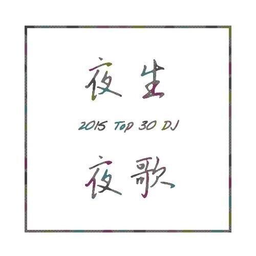 2015前30名百大DJ精選
