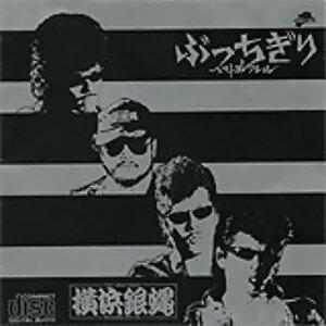 T.C.R横浜銀蝿R.S. 歴代の人気曲