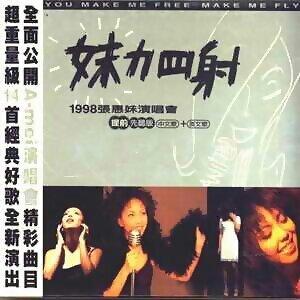 aMEI (張惠妹) - 妹力四射-1998张惠妹演唱会