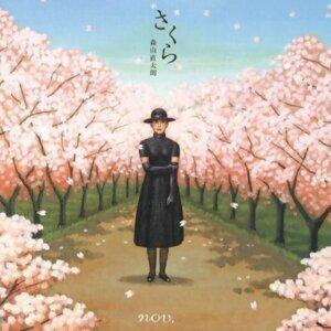 男子ボーカルで聴く桜ソング。