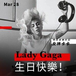 時尚音樂天后  Lady Gaga 女神卡卡 生日快樂!