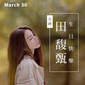 3.30-女神田馥甄生日快樂!
