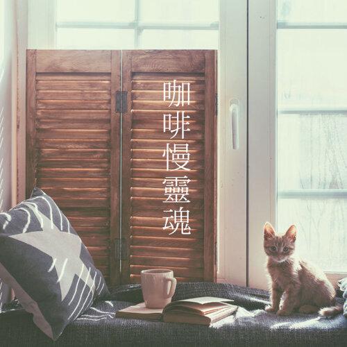 咖啡慢靈魂