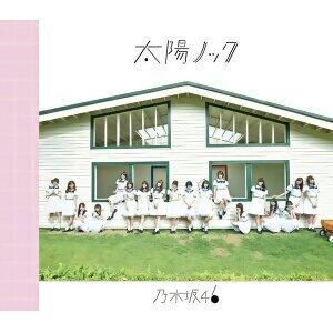 乃木坂46 - 太陽ノック