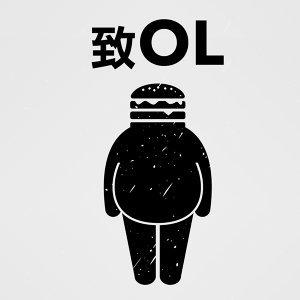 致OL:會呼吸的肉