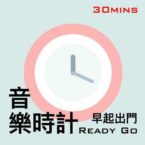 音樂時計:30分鐘|早起出門Ready Go