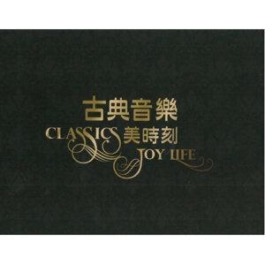 古典音樂美時刻(專輯 10 CD)