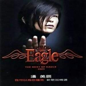潘美辰 - 我可以為你擋死 2003新歌加精選 (The Best Of Eagle 2003)